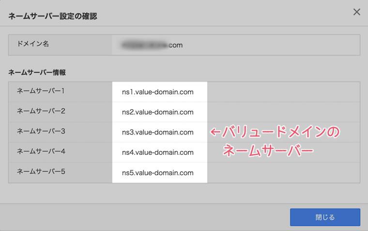 お名前.com バリュードメインのネームサーバー