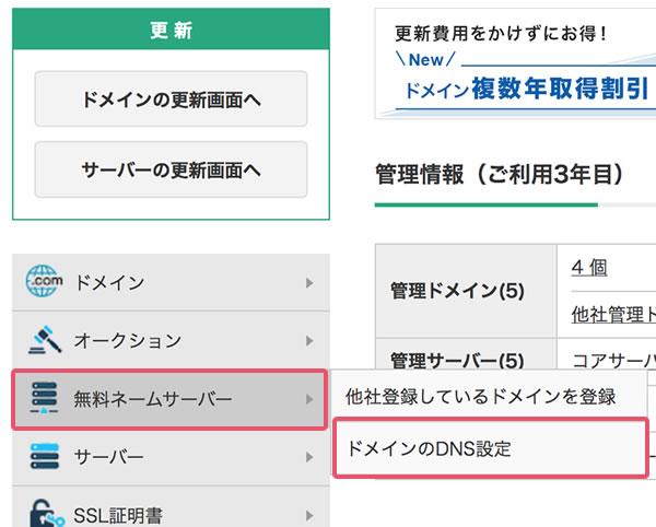 バリュードメイン 無料ネームサーバー>ドメインのDNS設定