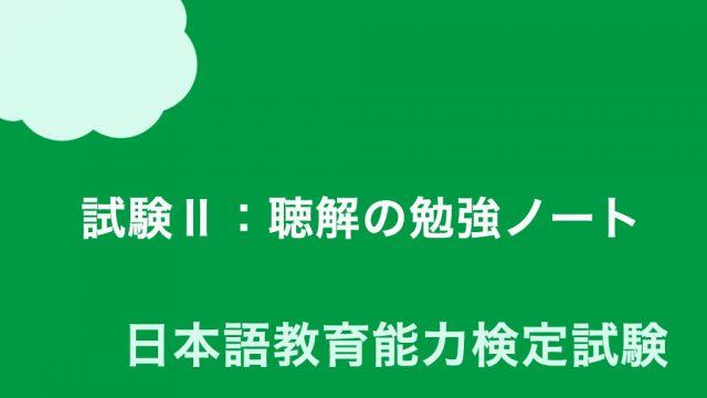 【日本語教育能力検定試験】試験Ⅱ:聴解の勉強ノート