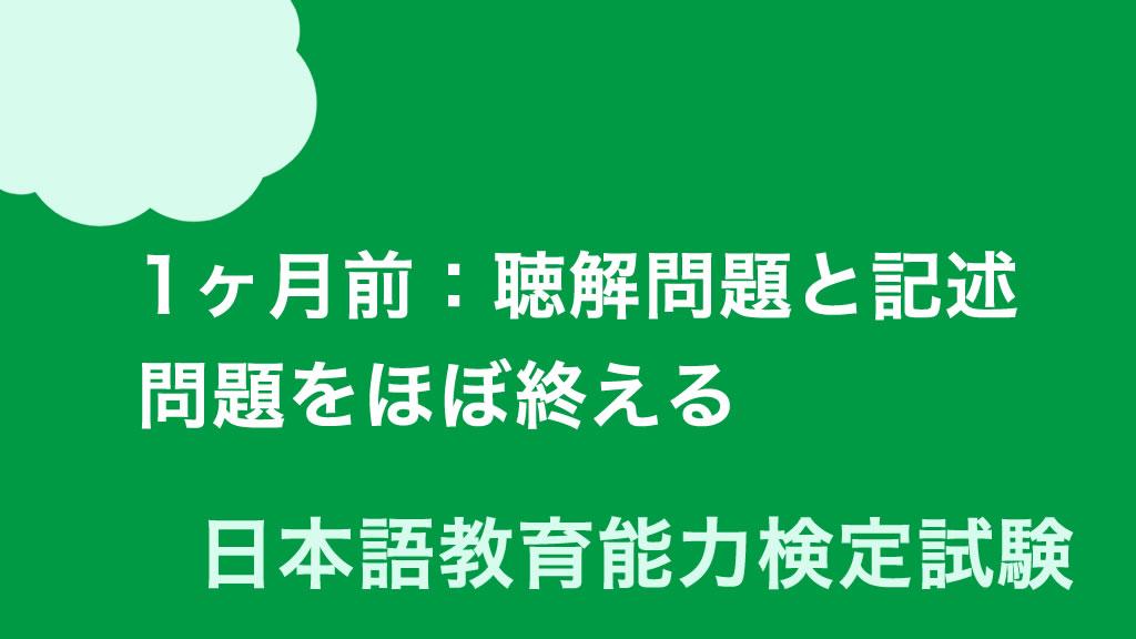 【日本語教育能力検定試験】1ヶ月前/聴解問題と記述問題をほぼ終える