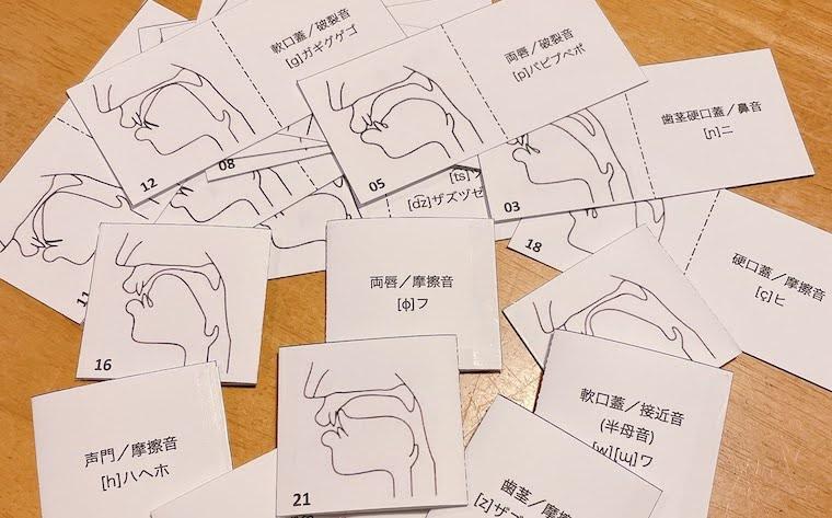 日本語教育能力検定試験:口腔断面図カード