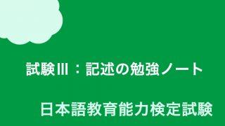 【日本語教育能力検定試験】試験Ⅲ:記述の勉強ノート