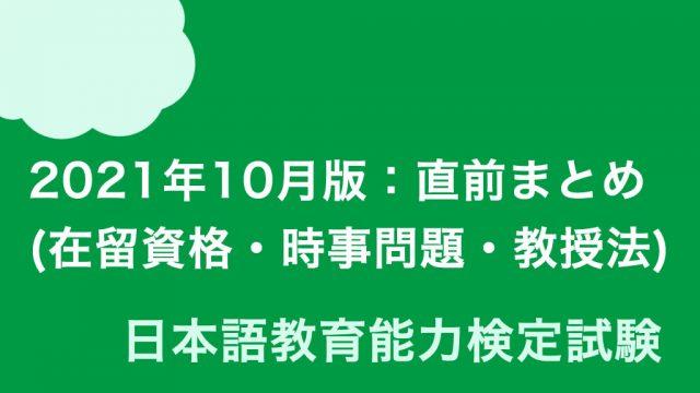 【日本語教育能力検定試験】2021年10月版:直前まとめ(在留資格・時事問題・教授法)